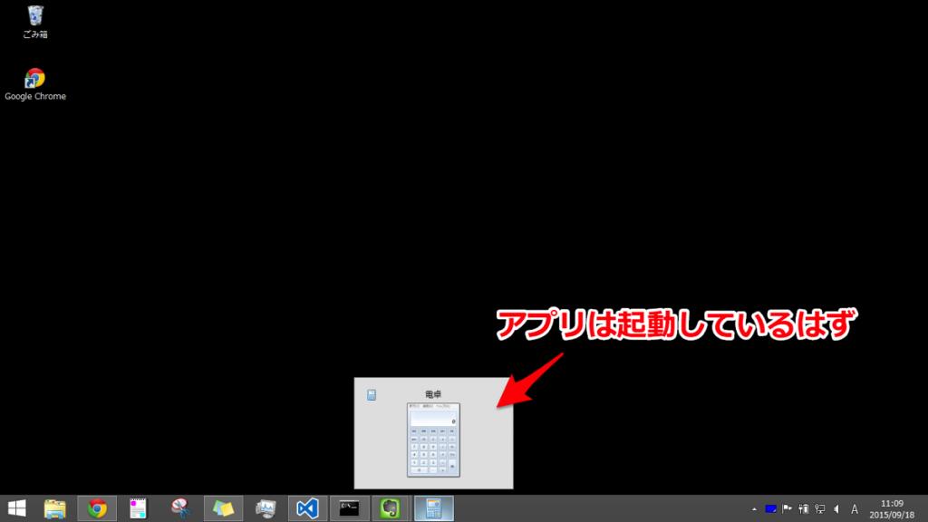Windowsでウィンドウが画面の外に出た時の戻し方