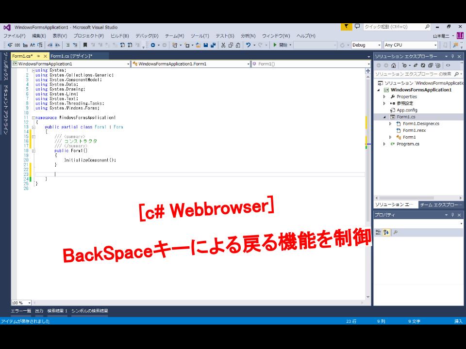 [C# Webbrowser] BackSpaceキーによる戻る機能を制御